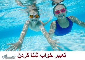 تعبیر خواب شنا کردن + تعبیر خواب شنا کردن در دریا ، روخانه، استخر و ...