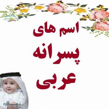 اسم های پسرانه عربی زیبا و اسلامی همراه با معنی