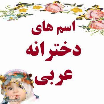 اسم های دخترانه عربی زیبا و اسلامی همراه با معنی