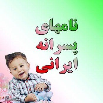 کاملترین مرجع نامهای پسرانه ایرانی اصیل + معنای نامها