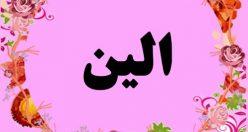 معنی اسم الین – نام الین – زیباترین نام های دخترانه ترکی