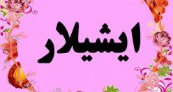 معنی نام ایشیلار – معنی اسم ایشیلار – زیباترین نام های دخترانه ترکی