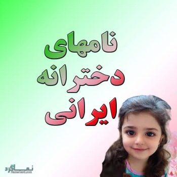 کاملترین مرجع نامهای دخترانه ایرانی اصیل + معنای نامها