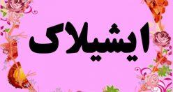 معنی نام ایشیلاک – معنی اسم ایشیلاک – اسم های دخترانه ترکی زیبا