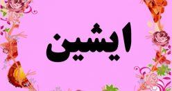 معنی اسم ایشین – نام ایشین – زیباترین نام های دخترانه ترکی