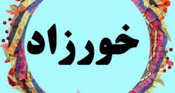 معنی اسم خورزاد – نام خورزاد – زیبا ترین نام های پسرانه گیلکی