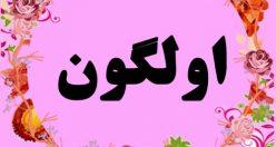 معنی نام اولگون – معنی اسم اولگون – زیباترین نام های دخترانه ترکی
