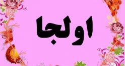 معنی اسم اولجا – معنی نام اولجا – زیباترین نام های دخترانه ترکی