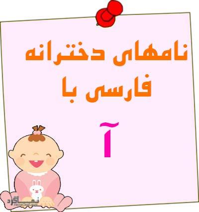 اسم های دخترانه ایرانی که با حرف آ شروع می شوند