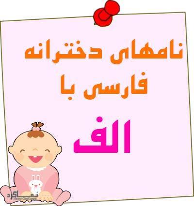 اسم های دخترانه ایرانی که با حرف الف شروع می شوند