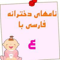 اسم های دخترانه ایرانی که با حرف ع شروع می شوند
