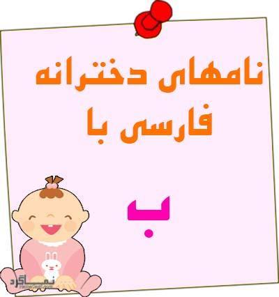 اسم های دخترانه ایرانی که با حرف ب شروع می شوند