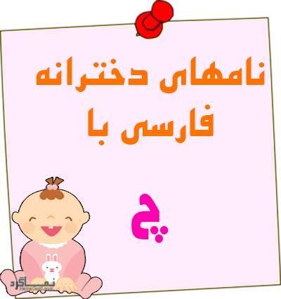 اسم های دخترانه ایرانی که با حرف چ شروع می شوند
