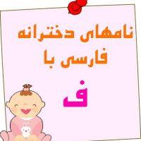 اسم های دخترانه ایرانی که با حرف ف شروع می شوند