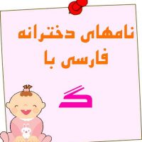 اسم های دخترانه ایرانی که با حرف گ شروع می شوند