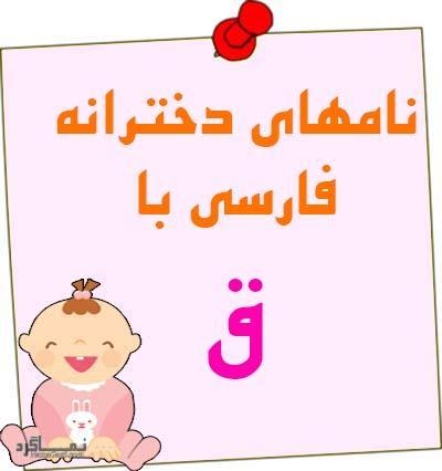 اسم های دخترانه ایرانی که با حرف ق شروع می شوند