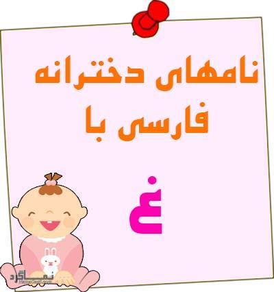 اسم های دخترانه ایرانی که با حرف غ شروع می شوند