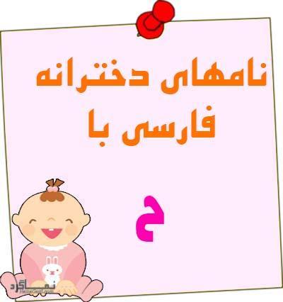 اسم های دخترانه ایرانی که با حرف ح شروع می شوند