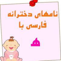 اسم های دخترانه ایرانی که با حرف ه شروع می شوند