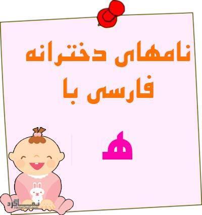 اسم های دخترانه ایرانی که با حرف هشروع می شوند