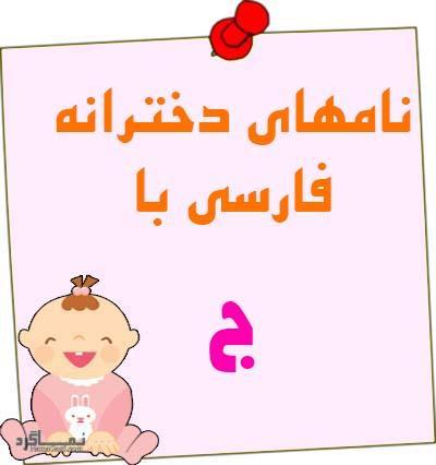 اسم های دخترانه ایرانی که با حرف ج شروع می شوند