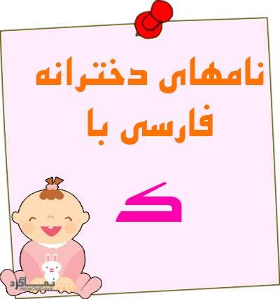 اسم های دخترانه ایرانی که با حرف ک شروع می شوند