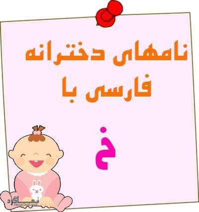 اسم های دخترانه ایرانی که با حرف خ شروع می شوند
