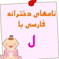 اسم های دخترانه ایرانی که با حرف ل شروع می شوند