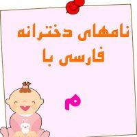 اسم های دخترانه ایرانی که با حرف م شروع می شوند