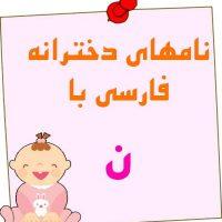 اسم های دخترانه ایرانی که با حرف ن شروع می شوند