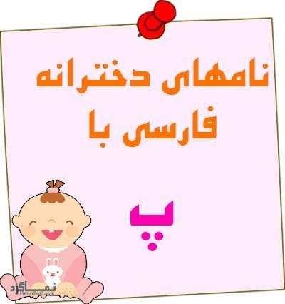 اسم های دخترانه ایرانی که با حرف پ شروع می شوند