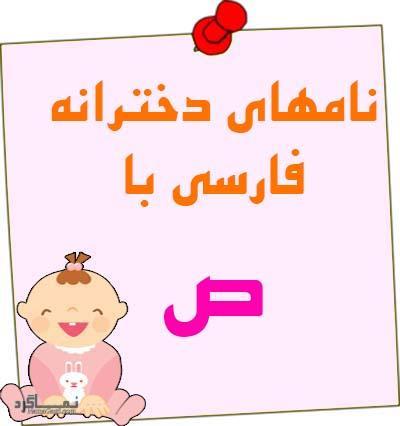 اسم های دخترانه ایرانی که با حرف ص شروع می شوند