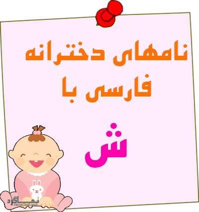 اسم های دخترانه ایرانی که با حرف ش شروع می شوند