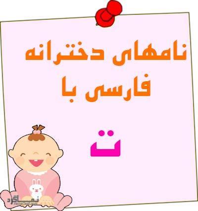 اسم های دخترانه ایرانی که با حرف ت شروع می شوند