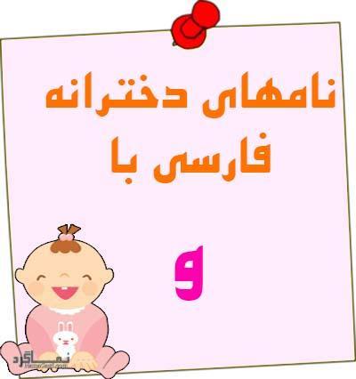 اسم های دخترانه ایرانی که با حرف و شروع می شوند
