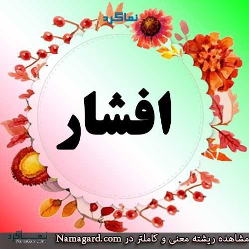 معنی نام افشار - اسم افشار - اسامی پسرانه کردی ایرانی