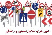 تعبیر خواب علائم راهنمایی و رانندگی چیست؟