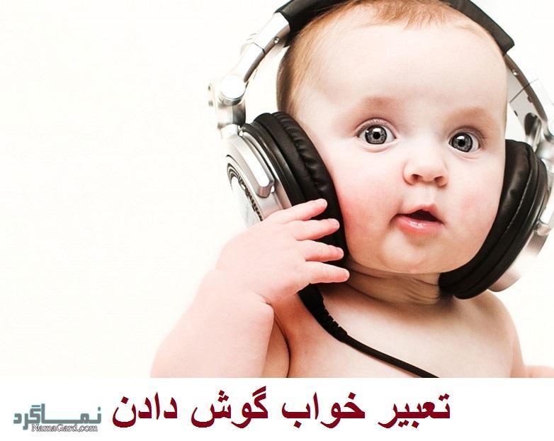 تعبیر خواب گوش دادن + تعبیر خواب گوش دادن به قرآن، آهنگ و ...