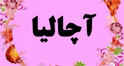 معنی اسم آچالیا – نام آچالیا – زیباترین اسم های دخترانه ترکی