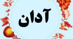 معنی اسم آدان – نام آدان – اسم های زیبای پسرانه کردی