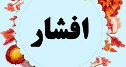 معنی اسم افشار – نام افشار – اسامی پسرانه کردی ایرانی
