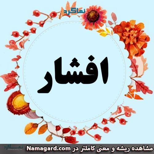 معنی اسم افشار