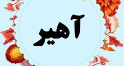 معنی اسم آهیر – نام آهیر – نامهای زیبای پسرانه کردی