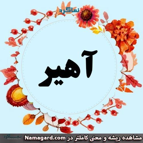 معنی اسم آهیر - نام آهیر - نامهای زیبای پسرانه کردی