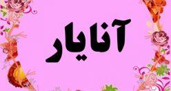معنی اسم آنایار – نام آنایار – زیباترین اسم های دخترانه ترکی