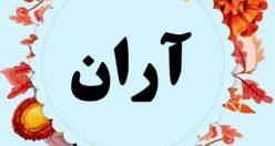 معنی اسم آران – نام آران – اسمهای جدید کردی پسرانه