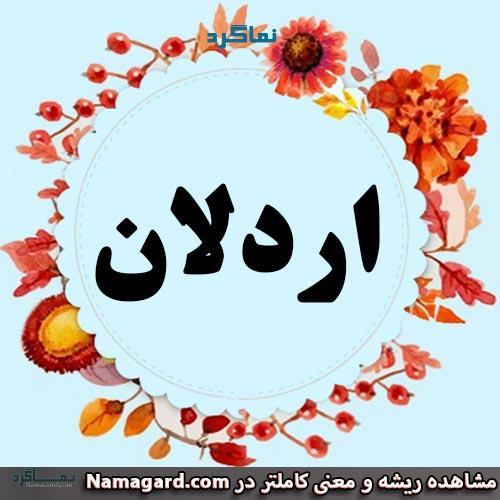 معنی اسم اردلان - نام اردلان - اسم های پسرانه کردی ایرانی