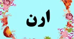 معنی اسم ارن – معنی اِرِن – اسم های زیبایی پسرانه ترکی