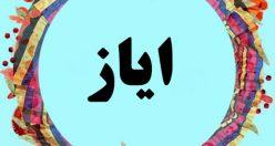 معنی اسم ایاز – نام ایاز – زیبا ترین نام های پسرانه گیلکی