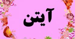معنی اسم آیتن – نام آیتن – زیباترین اسم های دخترانه ترکی
